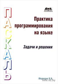 Практика программирования на Паскаль. Задачи и решения
