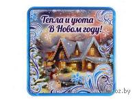 """Подставки для чашки """"Тепла и уюта в новом году"""" (4 шт.)"""