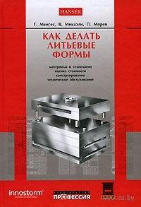Как делать литьевые формы. Георг Менгес, Вальтер Микаэли, Пауль Морен