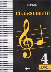Сольфеджио. 4 класс. Юлия Фролова