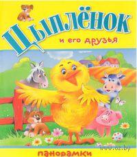 Цыпленок и его друзья. Гордон Волк, Роберт Тун