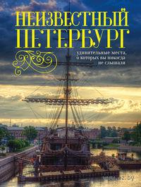 Неизвестный Петербург. Удивительные места, о которых вы никогда не слышали. Евгений Голомолзин