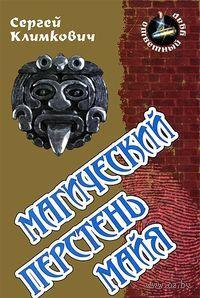 Магический перстень майя. Сергей Климкович