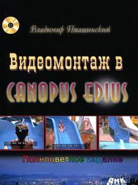 Видеомонтаж в Canopus Edius (+ CD)