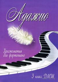 Адажио. Хрестоматия для фортепиано. 3 класс ДМШ