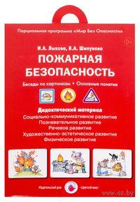Пожарная безопасность (набор из 8 карточек)