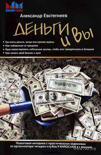 Деньги и Вы