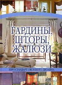 Гардины, шторы, жалюзи. Николай Белов
