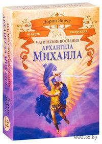 Магические послания архангела Михаила (44 карты в картонной коробке + брошюра с инструкцией). Дорин Вирче