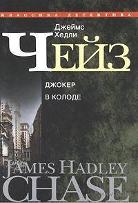 Джеймс Хедли Чейз. Собрание сочинений в 30 томах. Том 25. Джокер в колоде. Джеймс Хедли Чейз