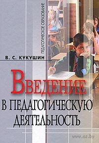 Введение в педагогическую деятельность. Н. Никитина, Н. Кислинская