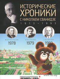 Исторические хроники с Николаем Сванидзе. Том 23