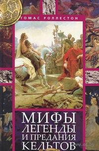 Мифы, легенды и предания кельтов. Томас Роллестон