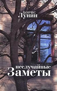 Неслучайные заметы. Борис Лунин