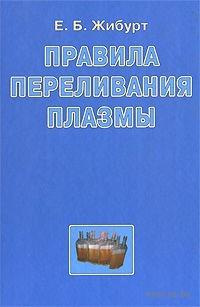 Правила переливания плазмы. Евгений Жибурт