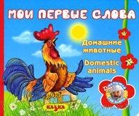 Мои первые слова. Домашние животные. Нина Заикина, Инна Дудченко, Иван Полагута