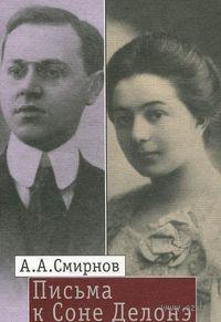 Письма к Соне Делонэ. Александр Смирнов, Николай Богомолов