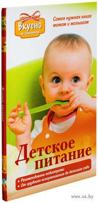 Детское питание. Самая нужная книга мамам и малышам. От рождения до 3 лет
