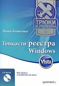 Тонкости реестра Windows Vista. Трюки и эффекты (+ CD)