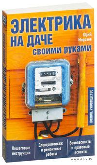 Электрика на даче своими руками