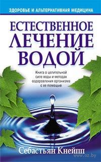 Естественное лечение водой. Себастьян Кнейпп