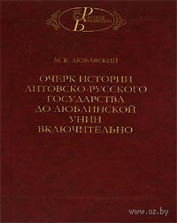 Очерк истории Литовско-Русского государства до люблинской унии включительно. Матвей Любавский