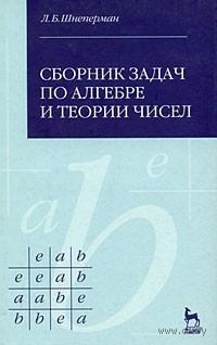 Сборник задач по алгебре и теории чисел. Лев Шнеперман