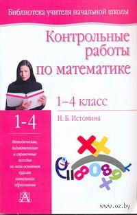 Контрольные работы по математике. 1-4 классы. Н. Истомина