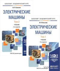 Электрические машины (в двух книгах)