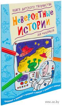 Невероятные истории. Книга детского творчества для мальчиков