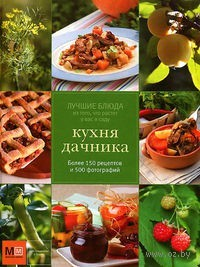 Кухня дачника