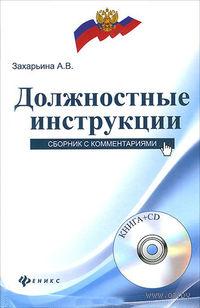 Должностные инструкции. Сборник с комментариями (+ CD)