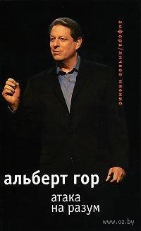 Атака на разум. Альберт Гор