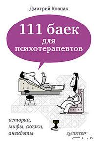 111 баек для психотерапевтов. Дмитрий Ковпак