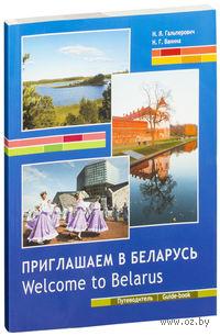 Приглашаем в Беларусь. Путеводитель
