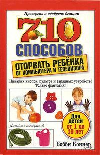 710 способов оторвать ребенка от компьютера и телевизора. Бобби Коннер