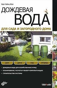 Дождевая вода для сада и загородного дома