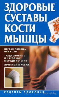 Здоровые суставы, кости, мышцы. Тамара Руцкая