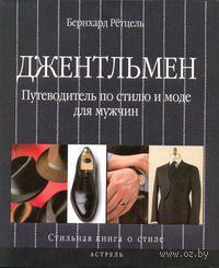 Джентльмен. Путеводитель по стилю и моде для мужчин. Ретцель Бернхард