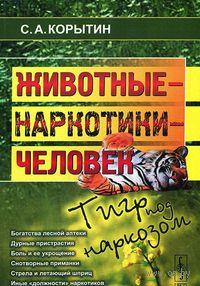 Животные - наркотики - человек. Тигр под наркозом. Сергей Корытин