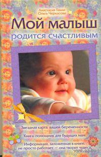 Мой малыш родится счастливым. Ольга Черкасова, А. Такки