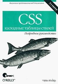 CSS-каскадные таблицы стилей. Подробное руководство. Эрик Мейер