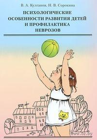 Психологические особенности развития детей и профилактика неврозов. Наталья Сорокина, Владимир Кулганов