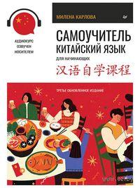 Самоучитель. Китайский язык для начинающих (+ CD). Милена Карлова