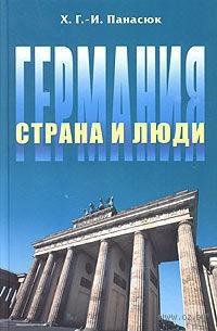 Германия. Страна и люди. Х. Панасюк