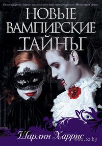 Новые вампирские тайны (комплект из 4-х книг)