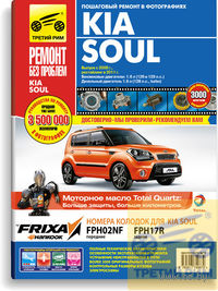 Kia Soul с 2008 г. Руководство по ремонту