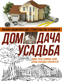 Полная энциклопедия строительства и ремонта. Дом, дача, усадьба (Комплект из 4-х книг)