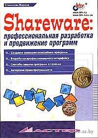 Shareware. Профессиональная разработка и продвижение программ. Станислав Жарков