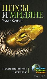 Персы и мидяне. Подданные империи Ахеменидов. Уильям Куликан